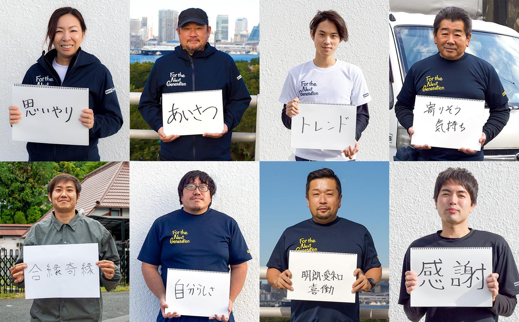横浜ベスト遺品整理社のスタッフ