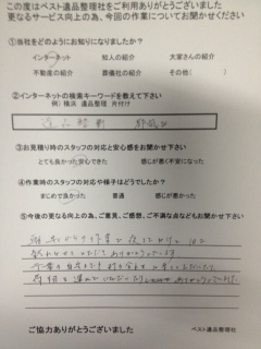 横浜市都筑区遺品整理のお客様の声
