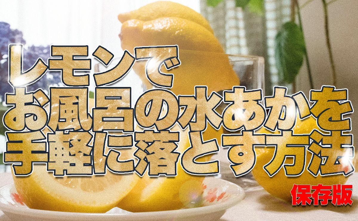 【保存版】レモンでお風呂の水あかを手軽に落とす方法 の画像