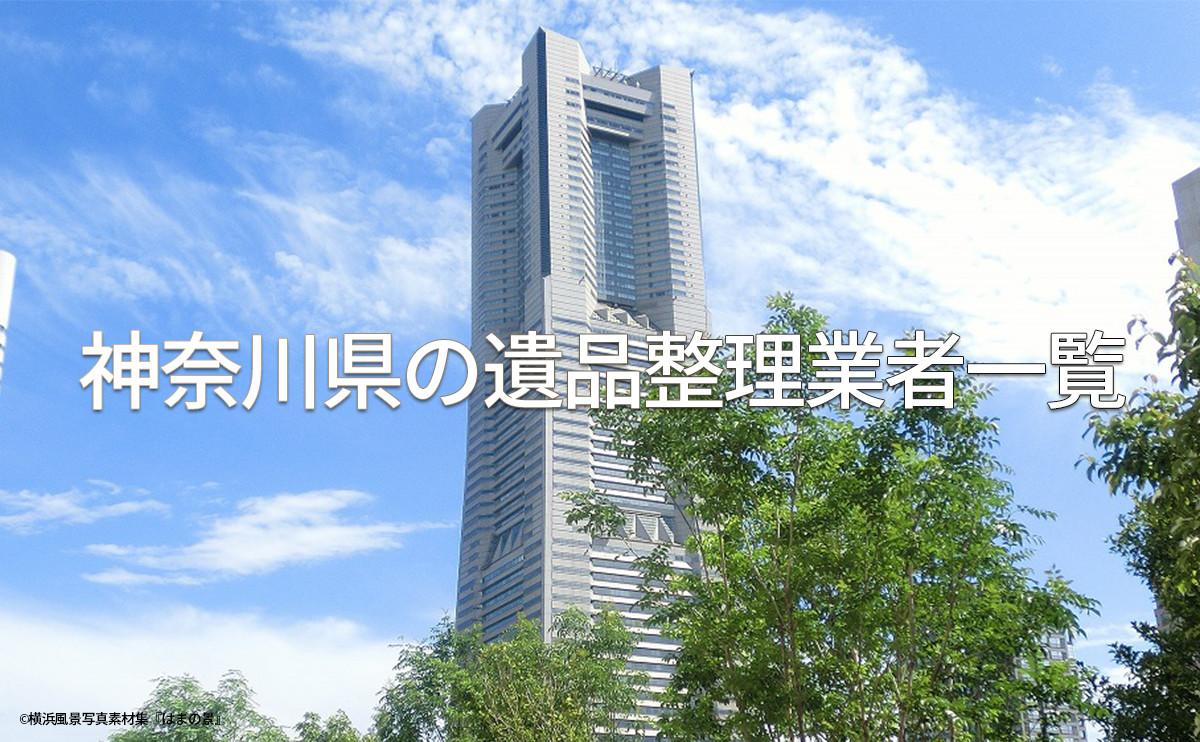 神奈川県内に事業所のある遺品整理業者一覧【随時更新】 の画像