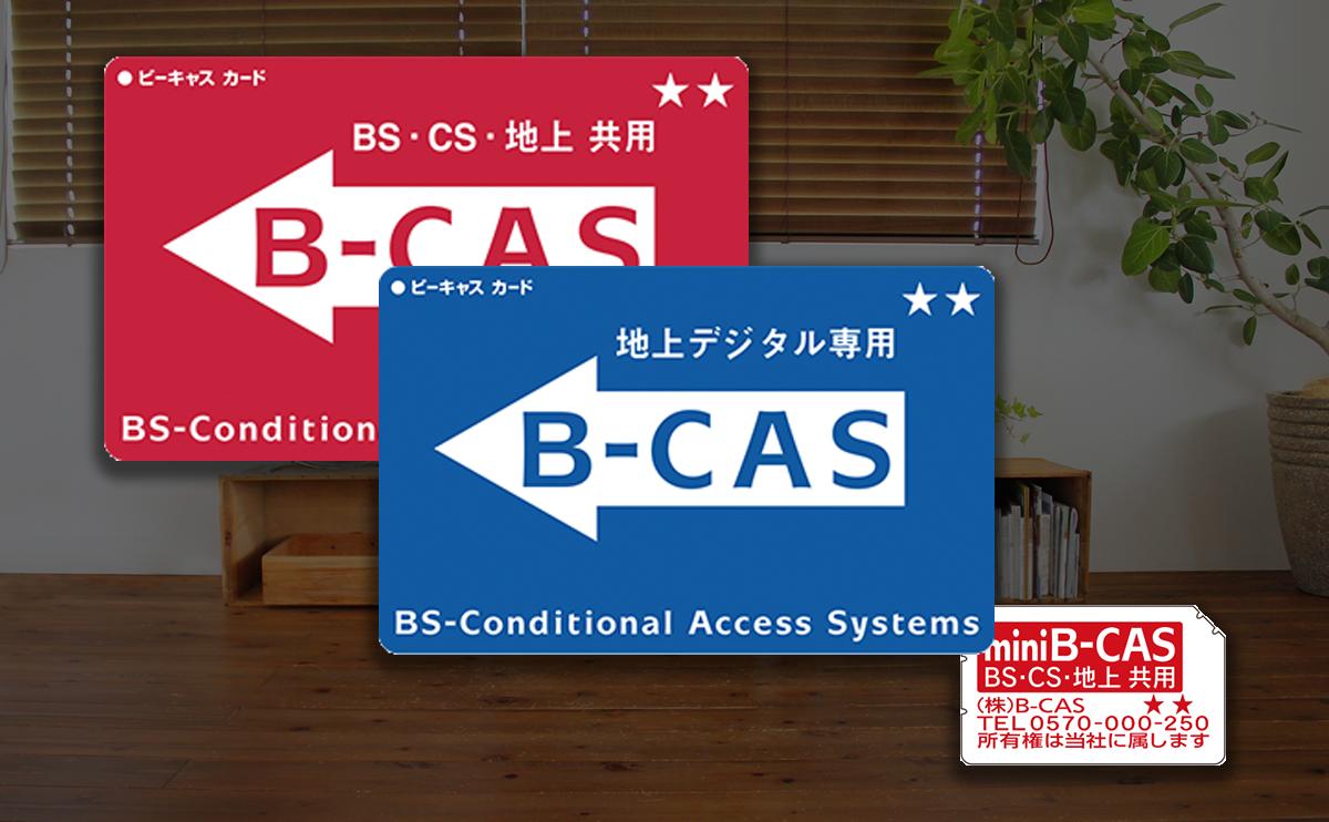 B-CASカードの不良や処分するときに必要なのは何でしょうか。