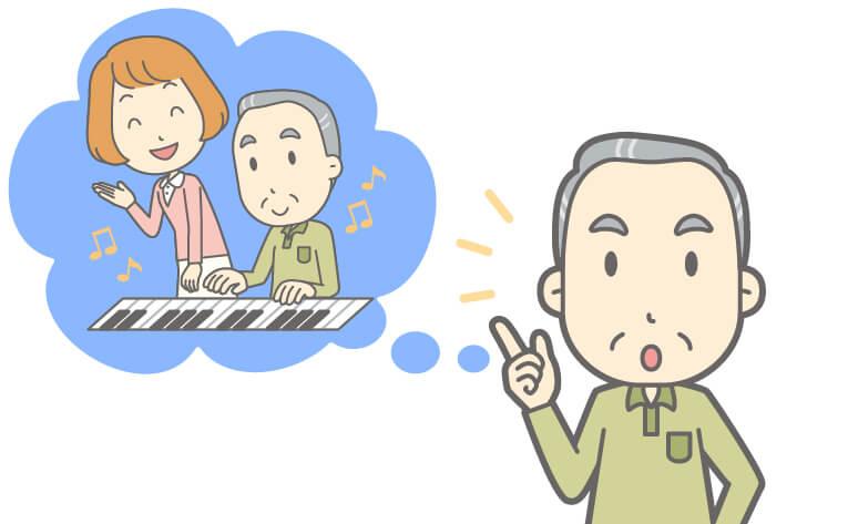 父がピアノを弾き始めたきっかけを話す