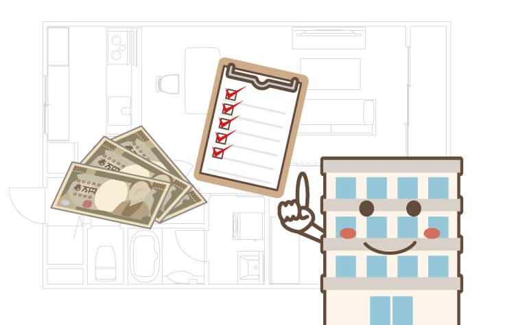 遺品整理の相場について、マンションと見積書とお金のイラスト