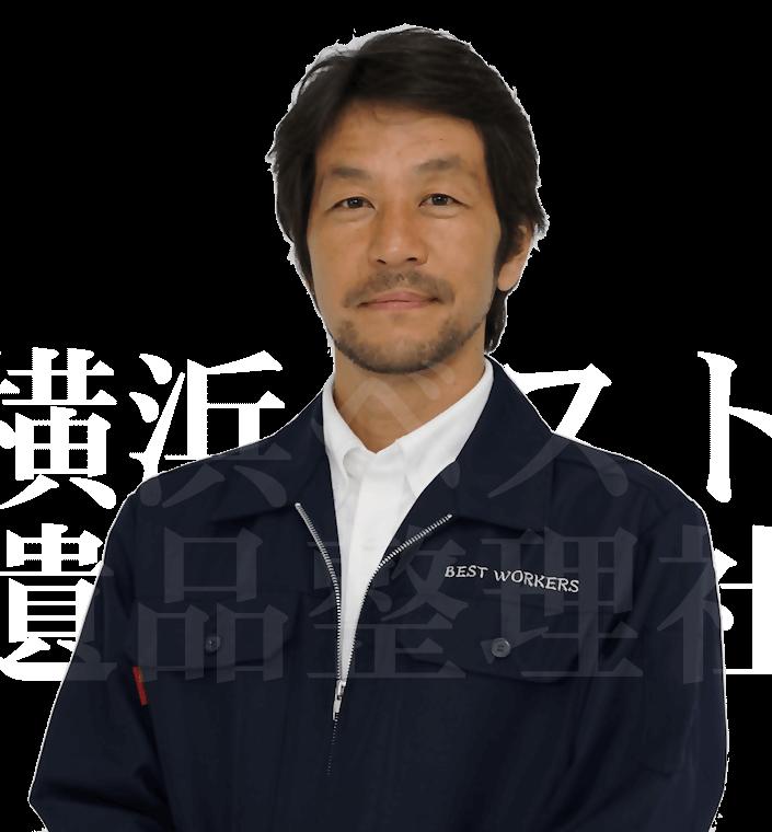 横浜ベスト遺品整理社代表上原の写真