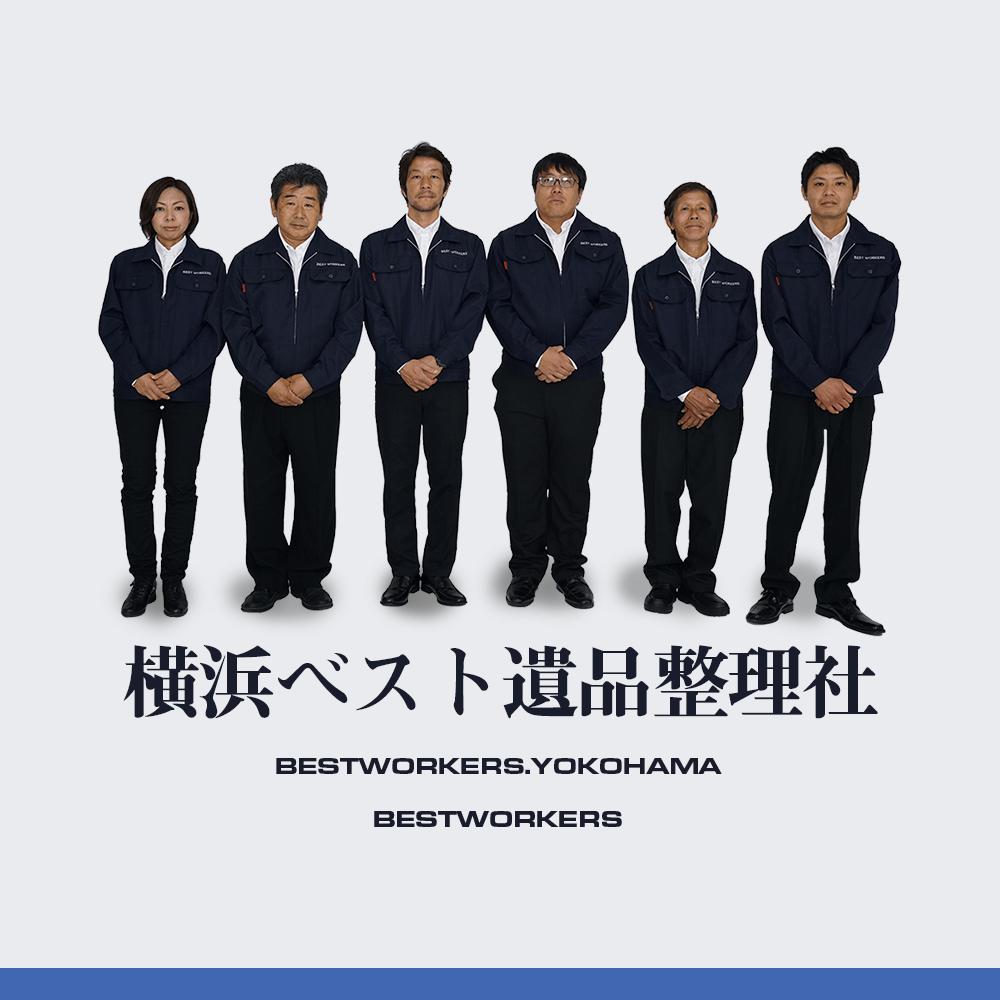 横浜ベスト遺品整理社のスタッフ写真
