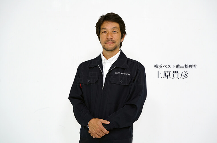 横浜ベスト遺品整理社代表:上原貴彦の写真