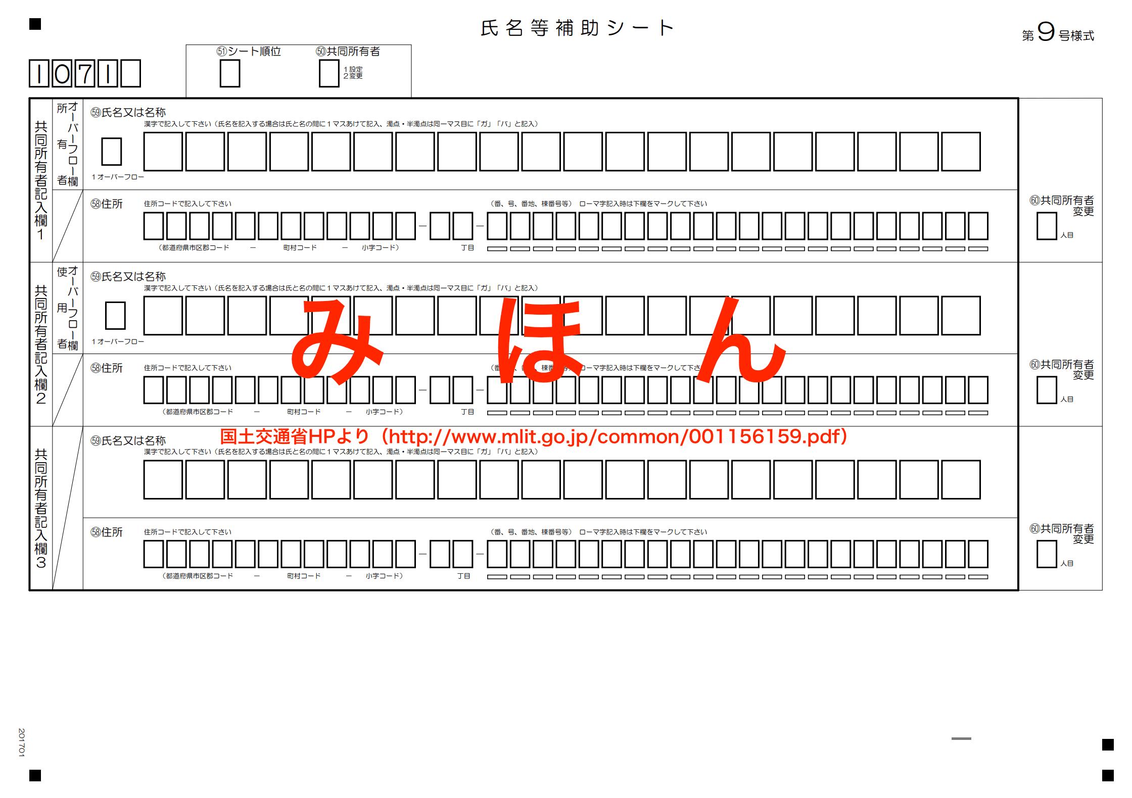 氏名補助シートの見本
