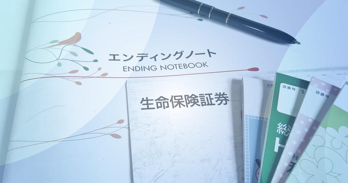 エンディングノートなど終活に必要な物品類