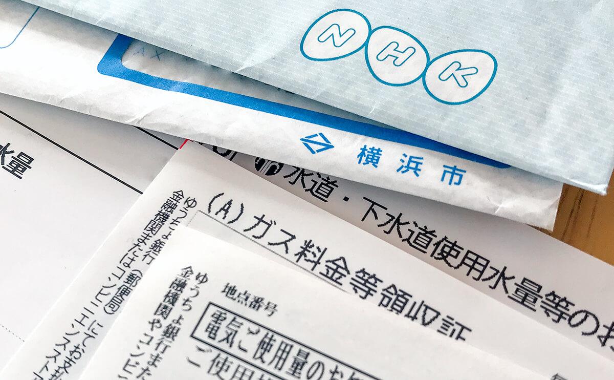 世帯主が亡くなった時の公共料金の名義変更について(東京・神奈川)