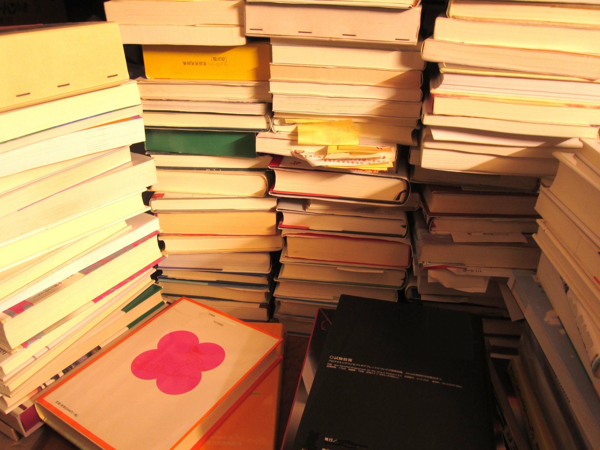 積み上げた書籍