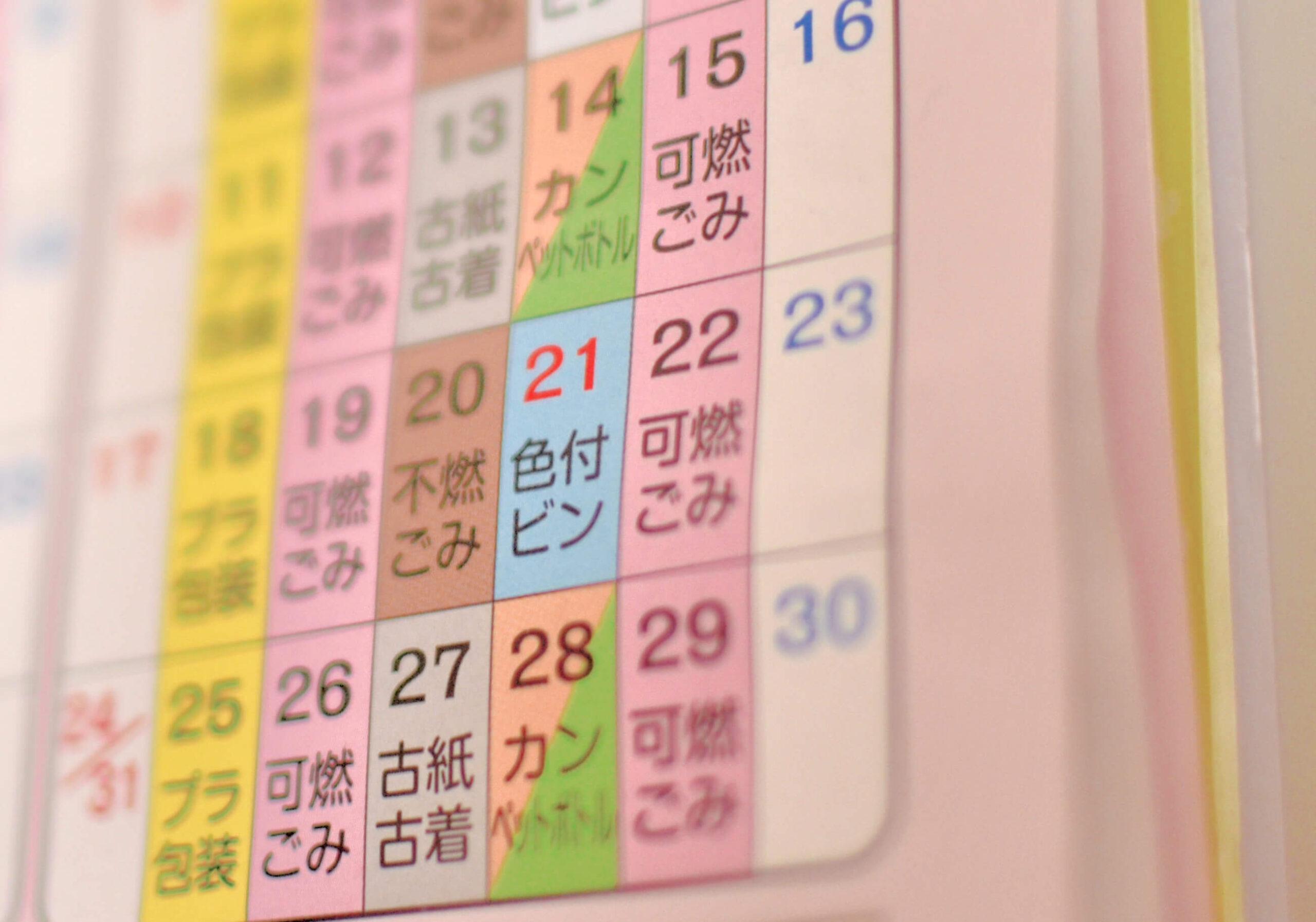 ごみ収集のカレンダー