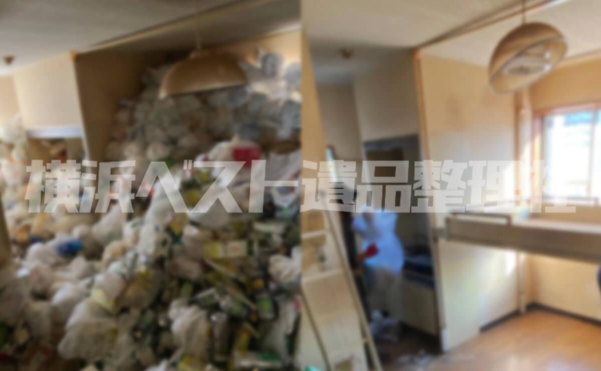 ゴミ屋敷の片付け作業のビフォーアフター